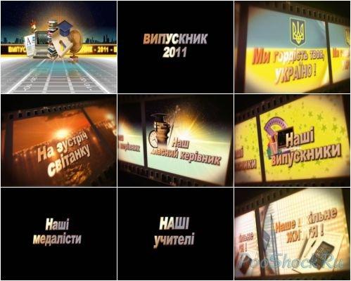 Video3D - ВИПУСКНИК-2011 UA