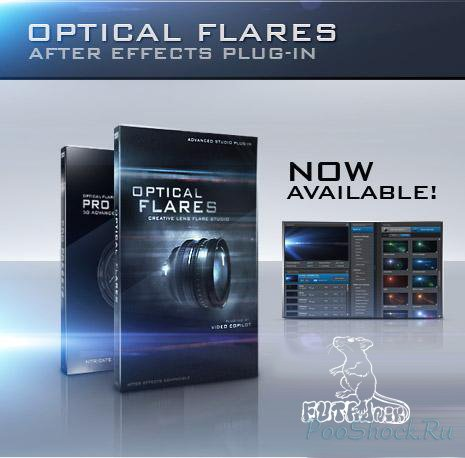 Video Copilot - Optical Flares  for After Effect + Pro Presets (Версия: 1.2.132)