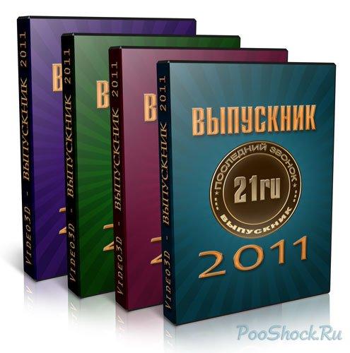 """Video3D - """"ВЫПУСКНИК 2011"""" (Диски: 21,22,23,24) RU-UA"""