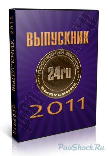 "Video3D - ""ВЫПУСКНИК 2011"" (Диск-24) RU"