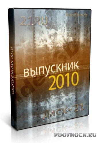 """Футажи """"Выпускник - 2010"""" [21 RU]"""