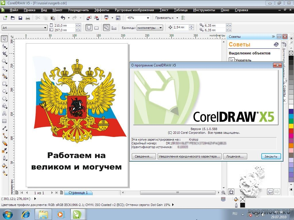 Coreldraw graphics suite x5 15.1.0.588