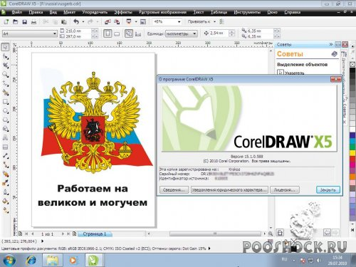 Корел драв х5 скачать бесплатно полная русская версия ключ