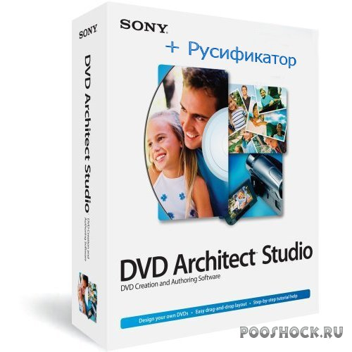 Sony DVD Architect Pro 5.2 (Build 124) + Русификатор
