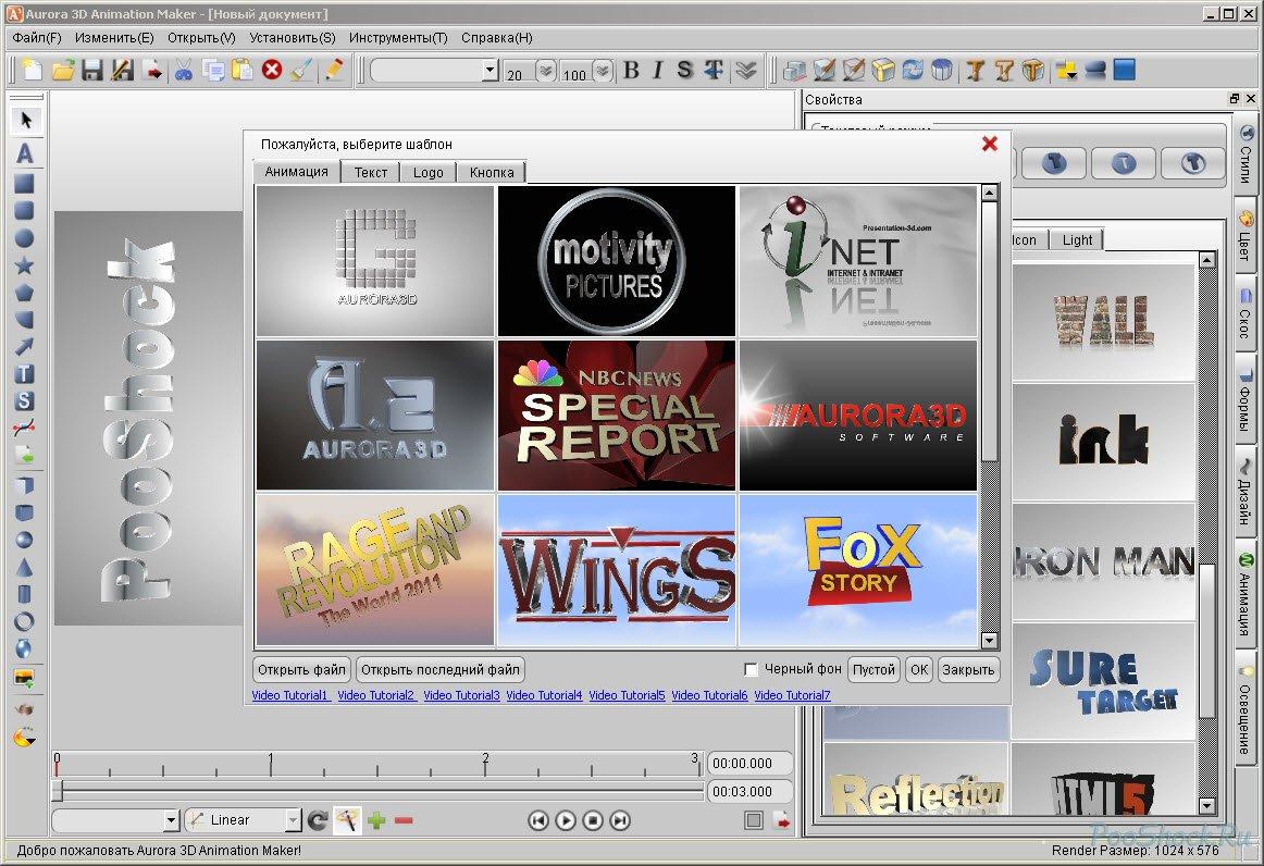 3d программу для видео