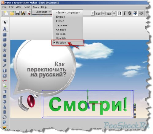 Aurora 3D Animation Maker 2011 (v11.08081844) RUS +Portable