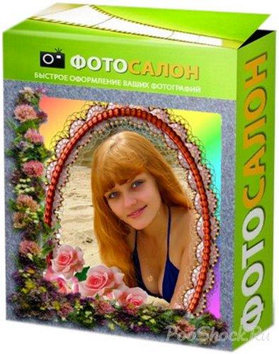 бесплатное редактирование фотографий: