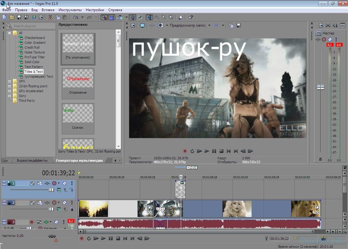 Vegas pro sony 10 русском на программа