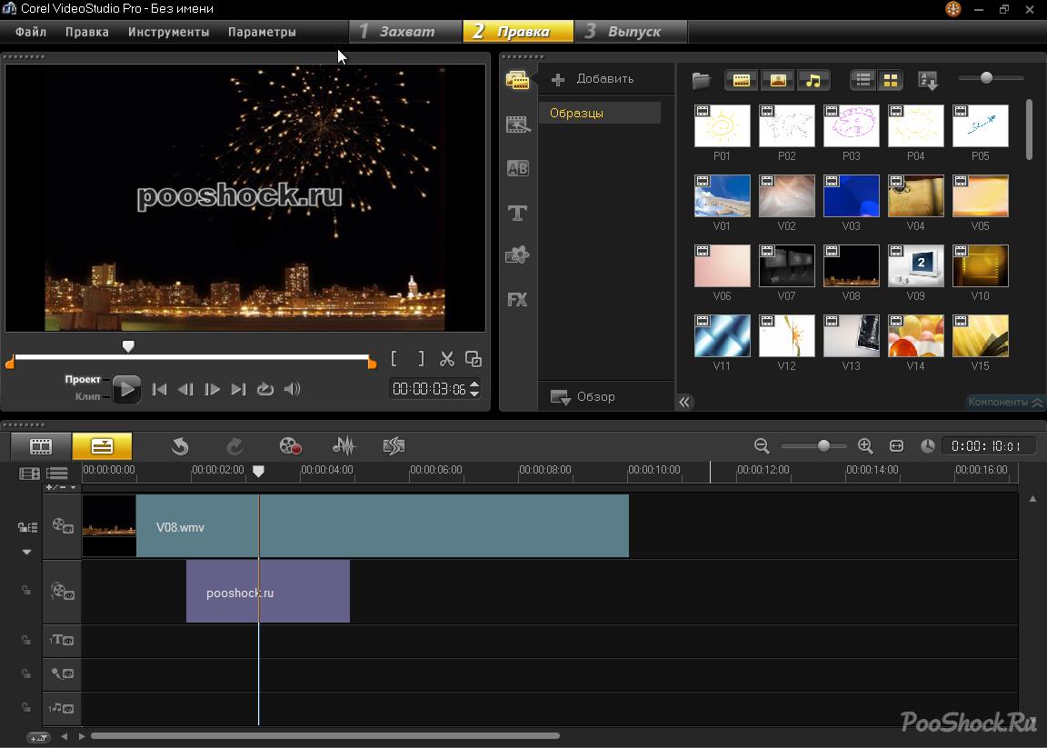 скачать русификатор для corel videostudio pro x6