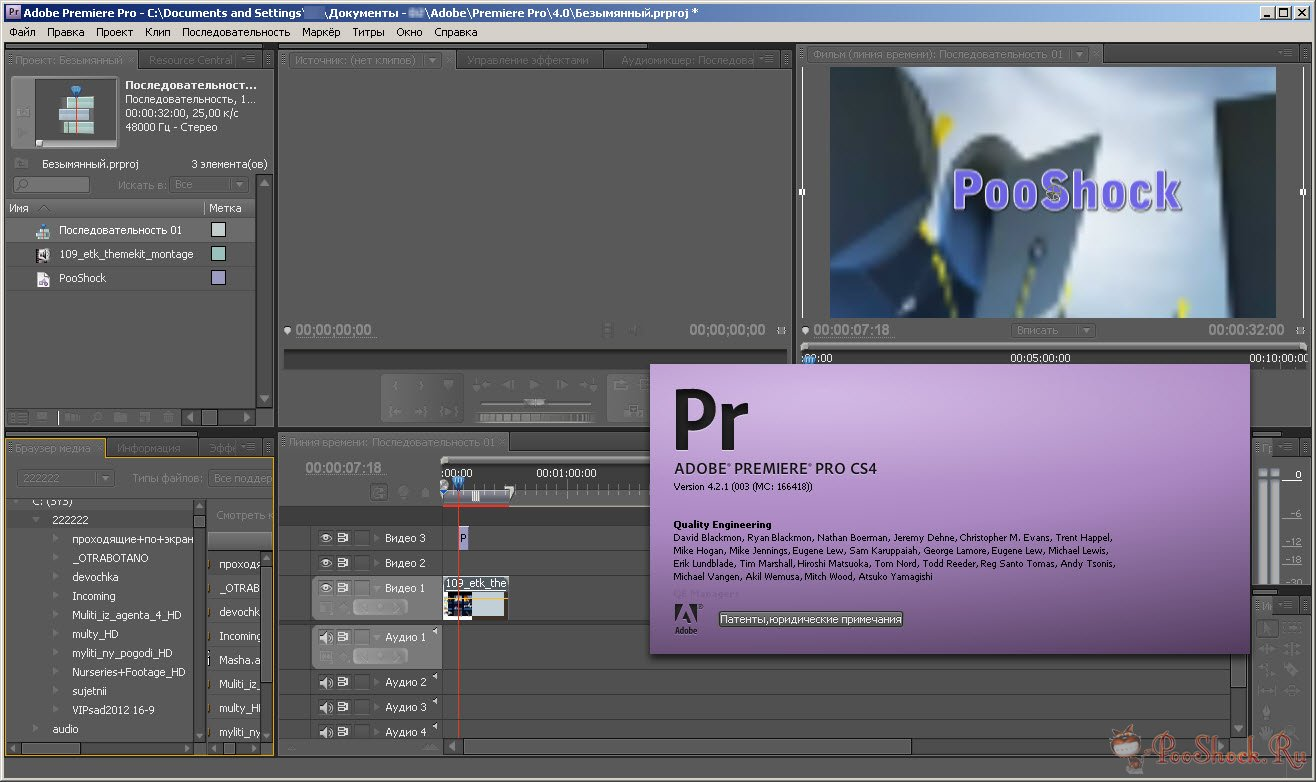 Adobe After Effects 8.0 Русификатор