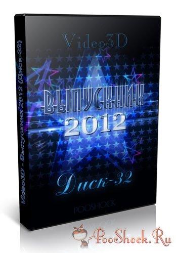 Video3D - Выпускник 2012 (Диск-32)