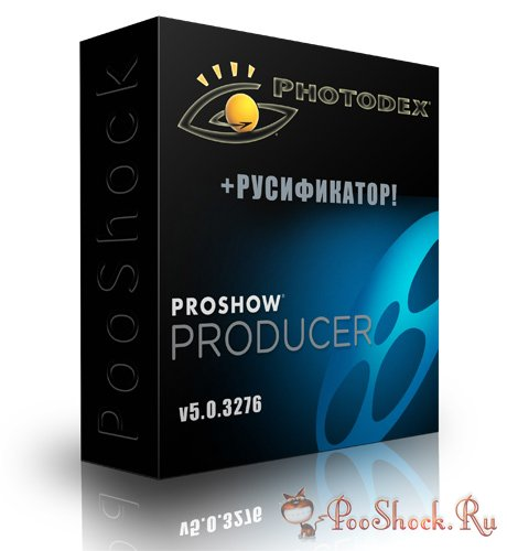 Photodex ProShow Producer 5.0.3276 + Русификатор