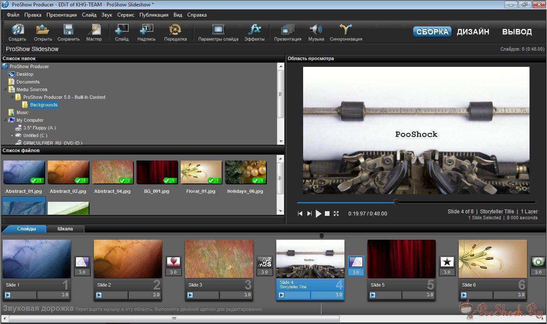 ProShow Producer 5.0.3276 - новая, полностью переработанная версия професси