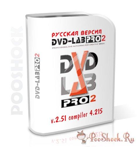 DVD-lab PRO 2.51 (compiler 4.215) Русская версия