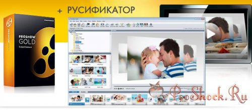 Photodex ProShow GOLD 5.0.3310 ENG-RUS