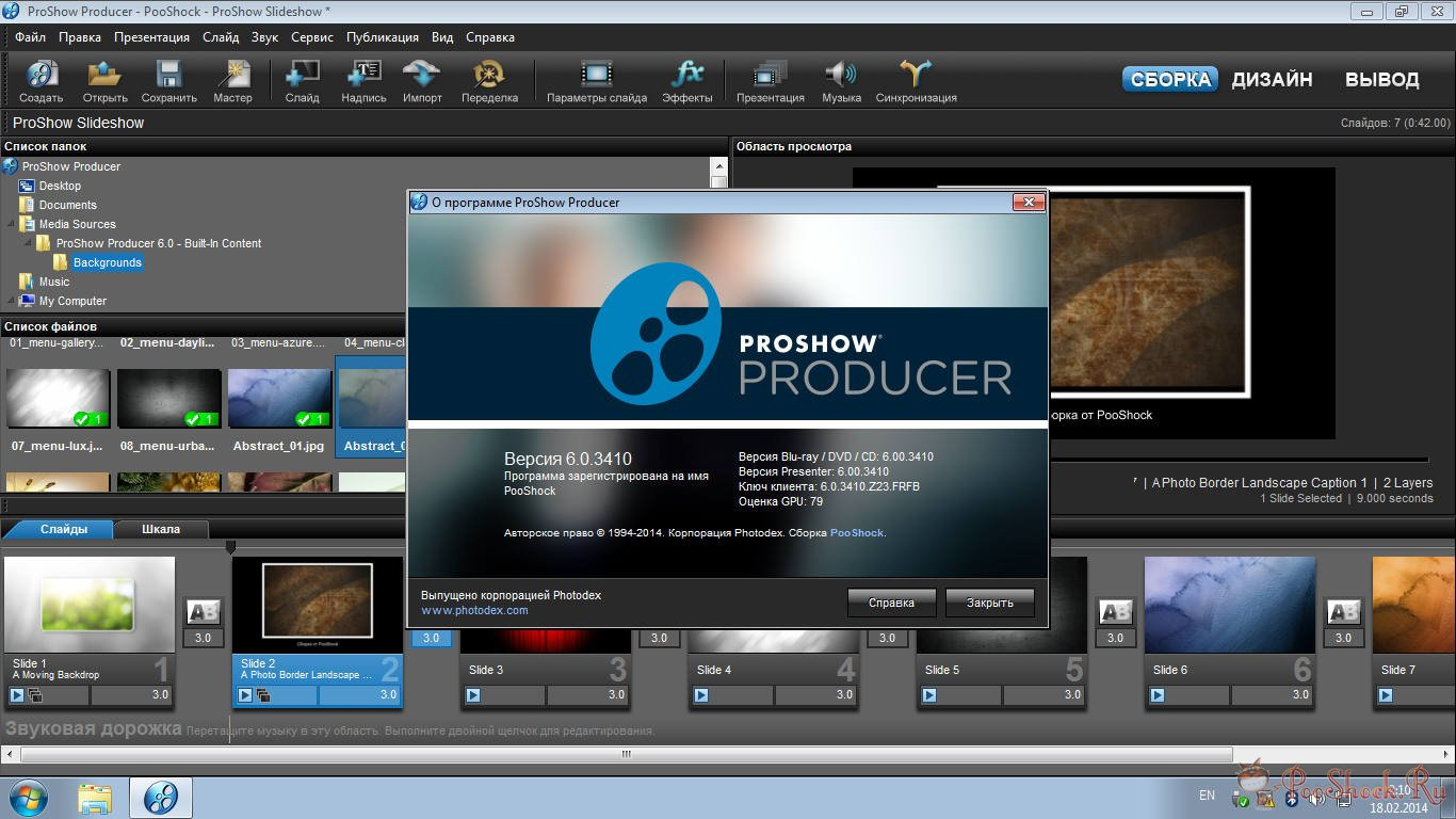 Photodex proshow producer 6. 0. 3410 rus-eng repack » pooshock. Ru.