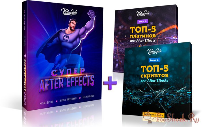 Супер After Effects 2 (Видеокурс) + Бонусы