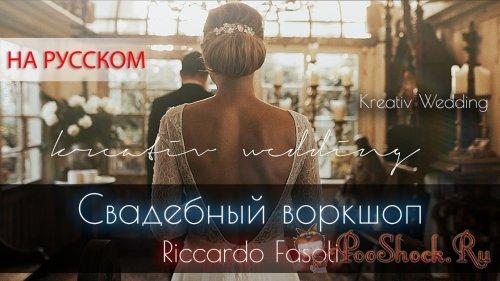 Свадебный воркшоп (Riccardo Fasoli & Kreativ Wedding) RUS