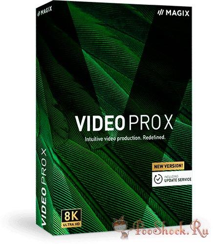 MAGIX Video Pro X12 (18.0.1.80) ENG-RUS RePack