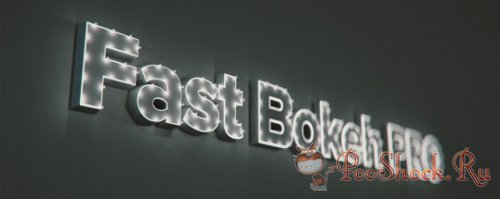 Fast Bokeh Pro 1.4.2 RePack (for After Effects)