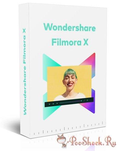 Wondershare Filmora X (10.1.0.19)