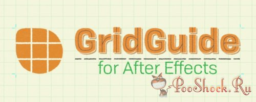 Gridguide 1.1.005 (for After Effects)